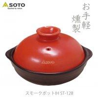 送料無料 スモークポットIH ST-128 短時間でスモークができる鍋型の新感覚スモーカー 電磁調理器IHにも対応。