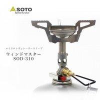 送料無料 マイクロレギュレーターストーブ ウインドマスター SOD-310 風にも寒さにも耐えるストーブが誕生。バーナーの炎が流れにくく短時間で水を沸騰させることが可能。