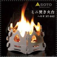 送料無料 ミニ焚き火台 ヘキサ ST-942 ポケットサイズに収納 薄く収納できる ミニ焚き火台 (側面6枚タイプ)