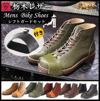 送料無料 シフトガードセット 栃木レザー メンズ ブーツ (全5色) 本革 牛革 ワークブーツ レザーブーツ マウンテンブーツ 日本製 国産
