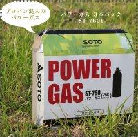 SOTOパワーガス 3本パック ST-7601 1.パワーアップ 2.寒冷地での使用可 3.最後まで強い強火力 4.安全で快適使用