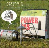 送料無料 新富士バーナー(SOTO)レギュレーターストーブ+パワーガス3本セット!アウトドア キャンプ SOTO ST-310 ST-7601