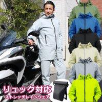 送料無料 リュックの上から着用できる!リュック対応ストレッチレインスーツ(全6色)ヘルメット対応フード付き 軽量 ストレッチレインウェア 再帰反射