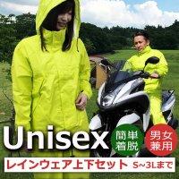 送料無料 裾ファスナー仕様 スタイリッシュな多機能レインスーツ(シトラスイエロー・S/M/L/LL/3L)