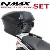 NMAX 大型リアキャリア+ リアボックス 28L (スモークレンズ付き)SET  エヌマックス 大型 キャリア ラゲッジボックス バックレスト トップケース リア ボックス