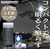 マイクロ LED ランタン グレー アウトドア  防水 明るい キャンプ 登山 釣り LEDライト コンパクト 軽量 キーホルダー 夜道 散歩