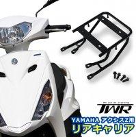 TWR製 YAMAHA アクシスZ用リアキャリア ヤマハ  キャリア ラゲッジボックス/リアボックス対応 バイク オートバイ バイクキャリア