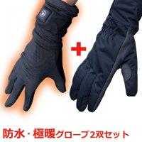 3ヶ月保証付き めちゃヒートインナーグローブ/防水アウターグローブ セット 充電式 電熱ホットインナーグローブ ヒーター手袋 防寒 手袋