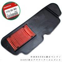 中国HONDA純正 ベンリィ AA05用 エアクリーナー エレメント (バイクパーツ パーツ ツーリング HONDA ホンダ)
