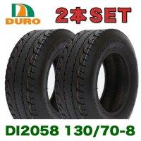 2本セット DURO製TIRE DI2058 130/70-8 42L T/L(ホンダ HONDA タイヤ バイク オートバイ  4サイクル ジャイロキャノピー ジャイロX)