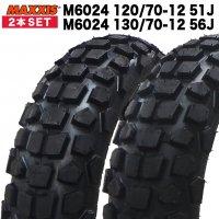 2本SET MAXXIS製 M6024 120/70-12 51J /M6024 130/70-12 56J (オフロード&ダートタイヤ)