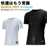 ★送料無料★ 2枚セット 吸汗速乾 ドライ クレーターメッシュシャツ 半袖(全2色)オールシーズン対応 次世代インナー 機能性インナー