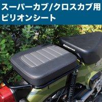 <img class='new_mark_img1' src='https://img.shop-pro.jp/img/new/icons1.gif' style='border:none;display:inline;margin:0px;padding:0px;width:auto;' />★送料無料★ TWR製 スーパーカブ (JA44) / クロスカブ (JA45)用 ピリオンシート (タックロール/ ブラック ・ ブラウン ) カブシート