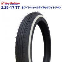 VEE RUBBER製 2.25-17 TT ホワイトウォールタイヤ/ホワイトリボン フロント カブ用 カスタム