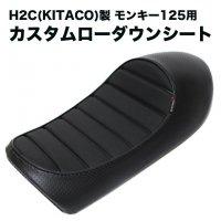 H2C (KITACO) 製 HONDA モンキー125用 カスタムローダウンシート バイクシート ローダウン モンキー MONKEY ホンダ カスタム 外装 シート 簡単装着