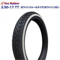 予約10/29頃出荷 VEE RUBBER製 2.50-17 TT ホワイトウォールタイヤ/ホワイトリボン リア カブ用 カスタム