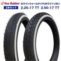2本セット VEE RUBBER製 2.25-17 TT & 2.50-17 TT ホワイトウォールタイヤ/ホワイトリボン 前後セット カブ用 カスタム
