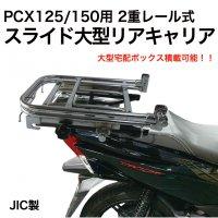 <img class='new_mark_img1' src='https://img.shop-pro.jp/img/new/icons1.gif' style='border:none;display:inline;margin:0px;padding:0px;width:auto;' />宅配ボックス積載可能! JIC製 PCX125/150用 2重レール式 スライド大型リアキャリア PCX PCX125 PCX150 キャリア カスタム シルバー