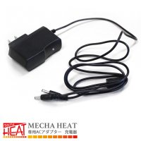 めちゃヒート専用 ACアダプター 充電器 (めちゃヒート 電熱ホットインナーグローブ 専用 電熱式ルームシューズ 専用)