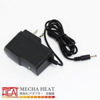 めちゃヒート専用 ACアダプター 充電器 (めちゃヒート 電熱ホットインナーベスト 専用 電熱式5wayブランケット専用)