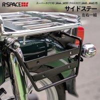 WOOILL製 HONDA スーパーカブ / クロスカブ用 サイドステー 左右セット カブ パーツ