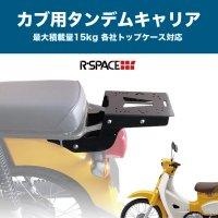 R-SPACE HONDA スーパーカブ/クロスカブ用 タンデムキャリア  最大積載量15kg 各社トップケース対応