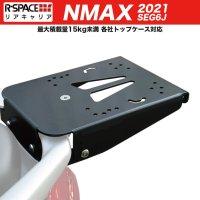 R-SPACE YAMAHA NMAX用 リアキャリア  最大積載量15kg 各社トップケース対応