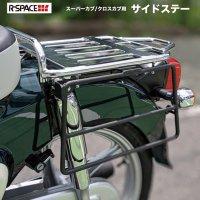 R-SPACE製 HONDA スーパーカブ/クロスカブ用 サイドステー 左右セット バイクパーツ アウトドア サイドバック バイク