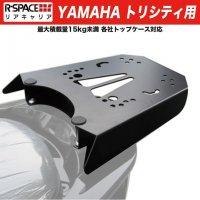 R-SPACE YAMAHA トリシティ用 リアキャリア 最大積載量15kg 各社トップケース対応