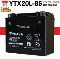 【保証書付き】YUASAバッテリー TY-YTX20L-BS