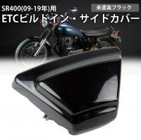 YAMAHA SR400(09-19年)用  ETCビルトイン・サイドカバー (未塗装ブラック)