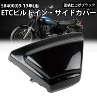 YAMAHA SR400/500(09-19年)用  ETCビルトイン・サイドカバー (塗装仕上げブラック)