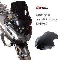 H2C製 HONDA ADV150用 ウインドスクリーン / ウインドシールド(スモーク)オートバイ バイク バイク用 バイク用品 バイクアクセサリ<img class='new_mark_img2' src='https://img.shop-pro.jp/img/new/icons1.gif' style='border:none;display:inline;margin:0px;padding:0px;width:auto;' />
