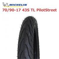 MICHELIN製 PilotStreet 70/90-17 43S TL フロント スーパーカブC125 スーパーカブ クロスカブ カスタム