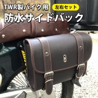 TWR製 バイク用防水サイドバック左右セット (2色) アメリカン カブ ハーレー PUレザー サイドバッグ 防水バッグ バイクバッグ ブラック ブラウン<img class='new_mark_img2' src='https://img.shop-pro.jp/img/new/icons1.gif' style='border:none;display:inline;margin:0px;padding:0px;width:auto;' />
