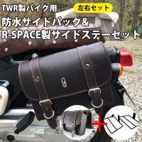 【サイドステーセット】TWR製 バイク用防水サイドバック & R-SPACE製 HONDA スーパーカブ/クロスカブ用 サイドステーセット PUレザー サイドバッグ 防水バッグ バイクバッグ<img class='new_mark_img2' src='https://img.shop-pro.jp/img/new/icons1.gif' style='border:none;display:inline;margin:0px;padding:0px;width:auto;' />