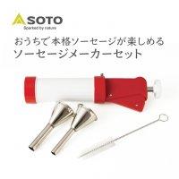 送料無料 新富士バーナー(SOTO) ソーセージメーカーセット アウトドア おうちキャンプ 燻製 SOTO ST-173