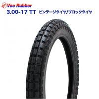 予約10/29頃出荷 VEE RUBBER製 3.00-17 TT ビンテージタイヤ / ブロックタイヤ ハンターカブCT125/クロスカブ110