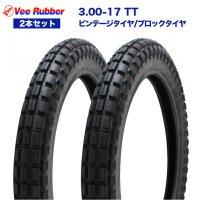 予約10/29頃出荷 2本セット VEE RUBBER製 3.00-17 TT ビンテージタイヤ / ブロックタイヤ ハンターカブCT125/クロスカブ110 前後セット