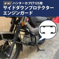 予約12/9頃出荷 HONDA ハンターカブ CT125用サイドダウンプロテクター/エンジンガード オートバイ オフロード 林道 プロテクター バイク用品<img class='new_mark_img2' src='https://img.shop-pro.jp/img/new/icons15.gif' style='border:none;display:inline;margin:0px;padding:0px;width:auto;' />