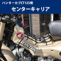 予約12/9頃出荷 HONDA ハンターカブ CT125用センターキャリア / ベトナムキャリア バイク用品 バイク アクセサリー 二輪 バイク キャリア<img class='new_mark_img2' src='https://img.shop-pro.jp/img/new/icons15.gif' style='border:none;display:inline;margin:0px;padding:0px;width:auto;' />