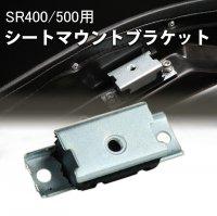 シートマウントブラケット SR400/500(78〜19年)用