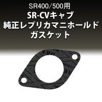 取り寄せ SR-CVキャブ 純正レプリカマニホールドガスケット SR400/500(78'〜00')用
