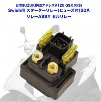 台湾SUZUKI純正アドレスV125 GSX R(S) Swish用スターターリレー(ヒューズ付) 20A リレーASSY セルリレー
