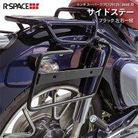 送料無料 WOOILL製 スーパーカブC125用 サイドバッグサポート 左右セット カブ サイドステー バイク パーツ