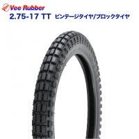 VEE RUBBER製 2.75-17 TT ビンテージタイヤ / ブロックタイヤ ハンターカブ CT125 クロスカブ110