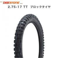 予約10/29頃出荷 DEESTONE製 2.75-17 TT ブロックタイヤ ハンターカブ CT125 クロスカブ110