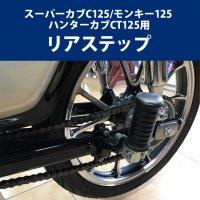 HONDA スーパーカブC125/モンキー125/ハンターカブ CT125用リアアルミステップ バイク用品 バイク アクセサリー 二輪 バイク<img class='new_mark_img2' src='https://img.shop-pro.jp/img/new/icons15.gif' style='border:none;display:inline;margin:0px;padding:0px;width:auto;' />