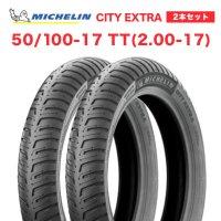 2本セット MICHELIN製 CITY PRO 50/100-17 TT(2.00-17)前後タイヤセット  ピアジオチャオ等 モペット