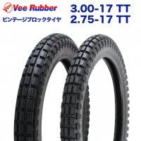 予約10/29頃出荷 VEE RUBBER製 2.75-17 TT & 3.00-17 TT ビンテージタイヤ / ブロックタイヤ 前後セット ハンターカブ クロスカブ